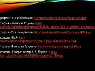 7. Фотография «Генерал Березин» http://nik-shumilin.narod.ru/42/12/g12s18z.jp