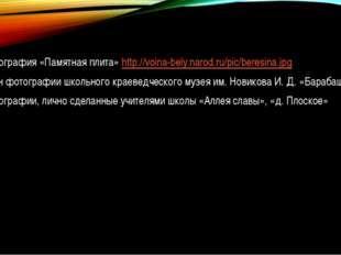 13. Фотография «Памятная плита» http://voina-bely.narod.ru/pic/beresina.jpg 1