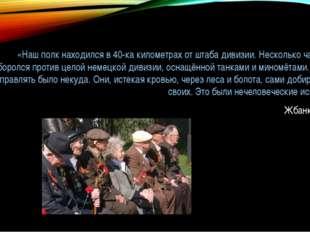 «Наш полк находился в 40-ка километрах от штаба дивизии. Несколько часов полк