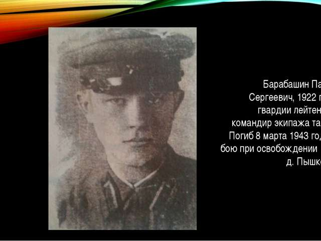 Барабашин Павел Сергеевич, 1922 г. р., гвардии лейтенант, командир экипажа т...