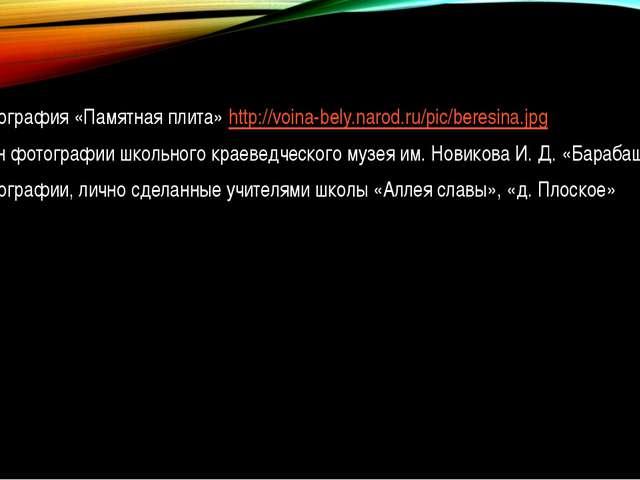 13. Фотография «Памятная плита» http://voina-bely.narod.ru/pic/beresina.jpg 1...