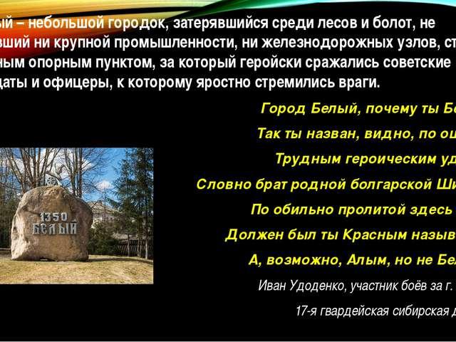 Белый – небольшой городок, затерявшийся среди лесов и болот, не имевший ни кр...