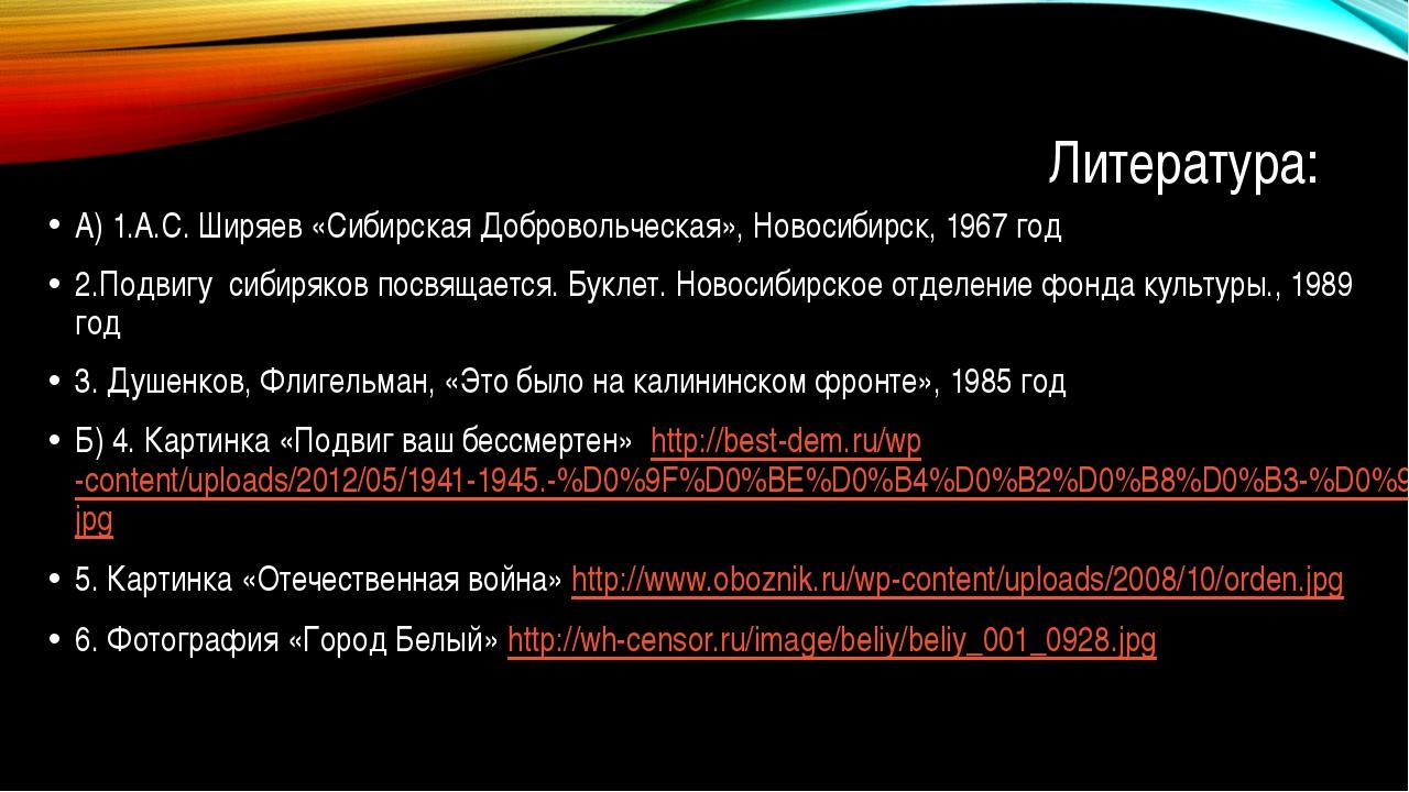Литература: А) 1.А.С. Ширяев «Сибирская Добровольческая», Новосибирск, 1967 г...