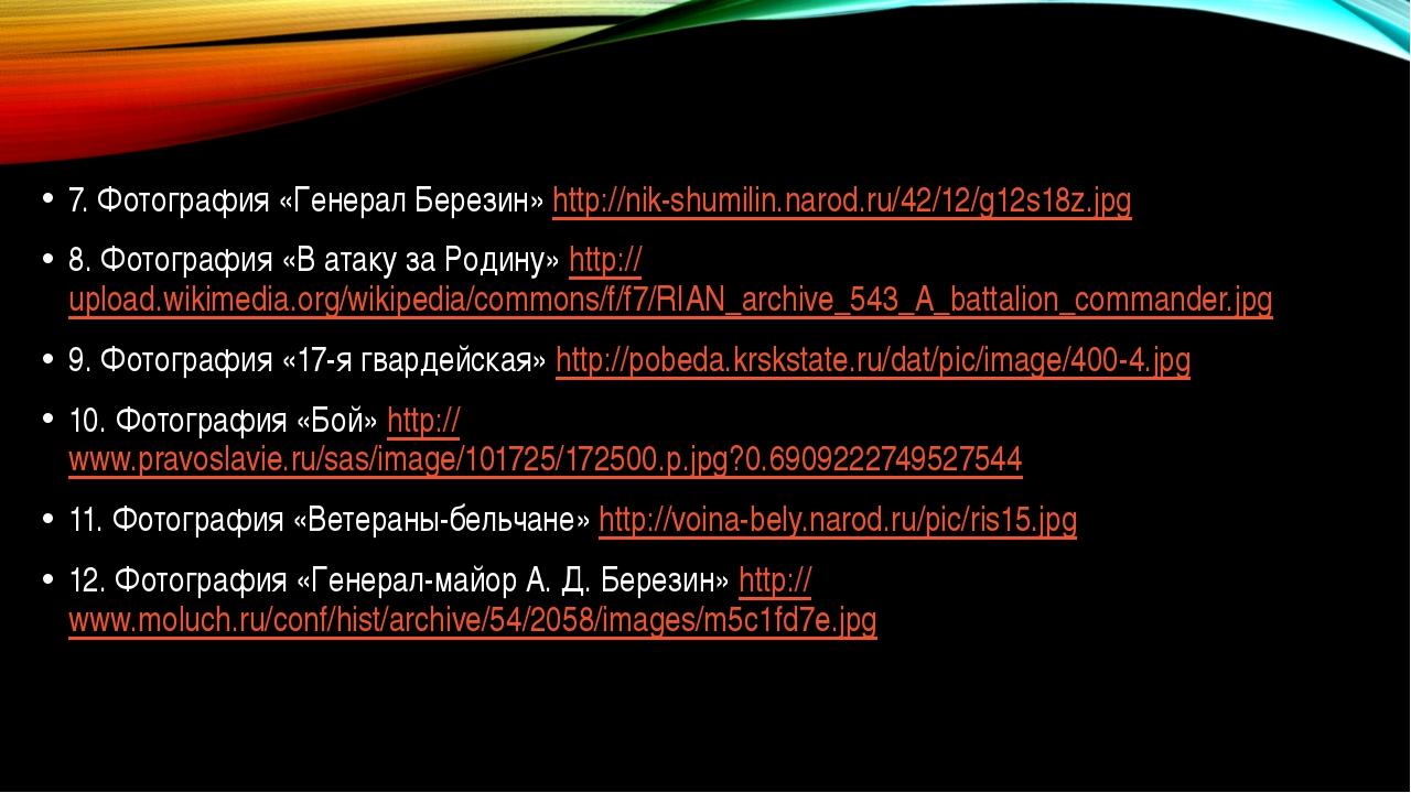 7. Фотография «Генерал Березин» http://nik-shumilin.narod.ru/42/12/g12s18z.jp...