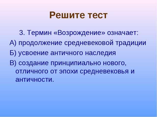 Решите тест 3. Термин «Возрождение» означает: А) продолжение средневековой тр...