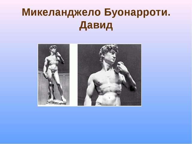 Микеланджело Буонарроти. Давид