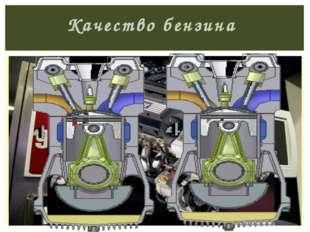 Качество бензина определяется устойчивостью бензина к детонации (преждевремен