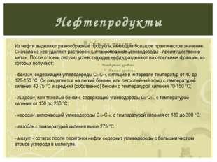 Крекинг нефтепродуктов Трухина О.Е.