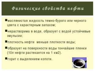 маслянистая жидкость темно-бурого или черного цвета с характерным запахом; не