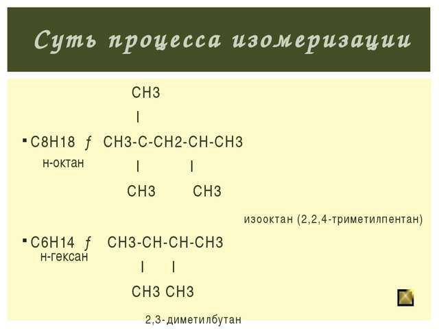Состав нефти Трухина О.Е.