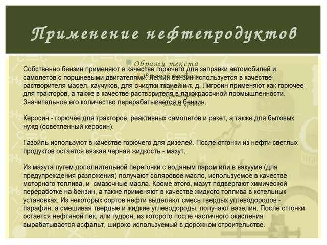 Термический крекинг Трухина О.Е.