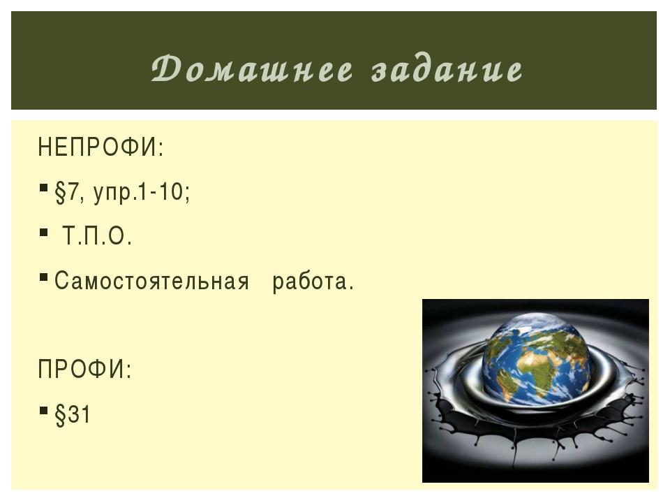 Применение нефтепродуктов Трухина О.Е.