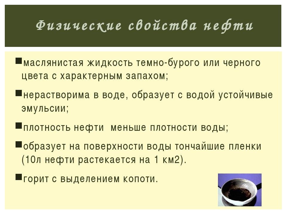 маслянистая жидкость темно-бурого или черного цвета с характерным запахом; не...