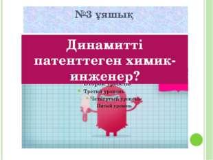 №3 ұяшық Динамитті патенттеген химик-инженер?