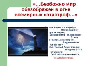 «…Безбожно мир обезображен в огне всемирных катастроф…» Нельзя надеяться на