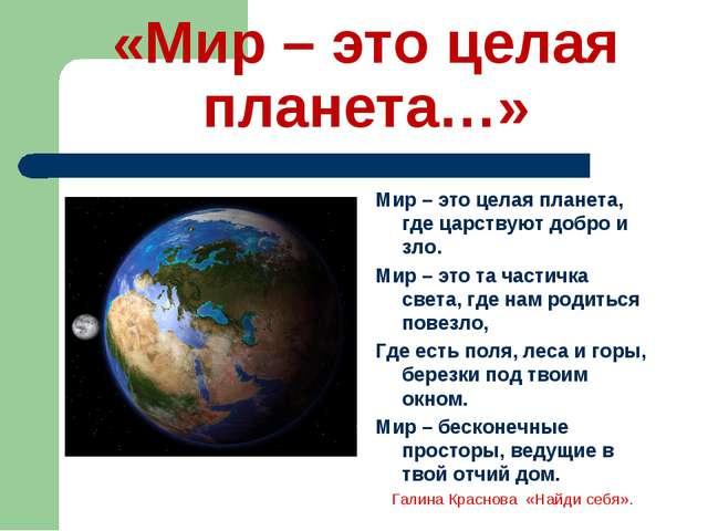 «Мир – это целая планета…» Мир – это целая планета, где царствуют добро и зло...