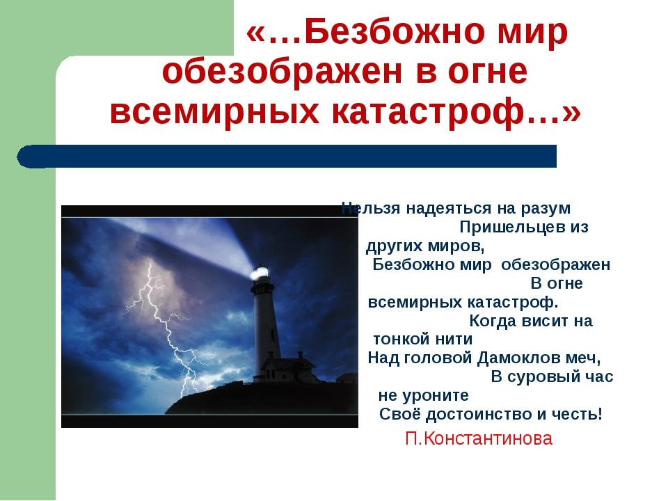 «…Безбожно мир обезображен в огне всемирных катастроф…» Нельзя надеяться на...