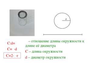 r  – отношение длины окружности к длине её диаметра C – длина окружности d –