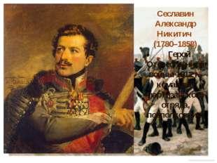 Сеславин Александр Никитич (1780–1858) Герой Отечественной войны 1812г., ком