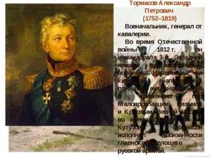 Тормасов Александр Петрович (1752–1819) Военачальник, генерал от кавалерии. В