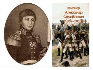 Фигнер Александр Самойлович (1787–1813) Герой Отечественной войны 1812г., ко