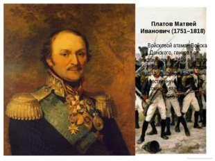 Платов Матвей Иванович (1751–1818) Войсковой атаман Войска Донского, генерал