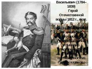 Давыдов Денис Васильевич (1784–1839) Герой Отечественной войны 1812г., поэт.