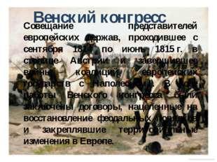 Совещание представителей европейских держав, проходившее с сентября 1814 по и