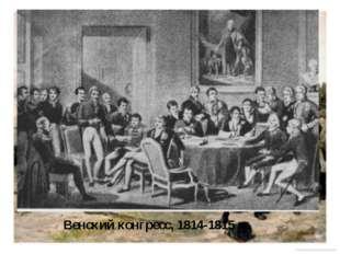 Венский конгресс, 1814-1815 гг.