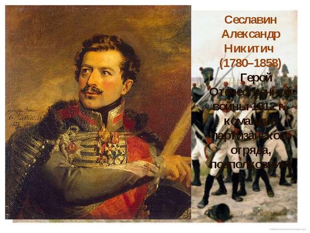 Сеславин Александр Никитич (1780–1858) Герой Отечественной войны 1812г., ком...