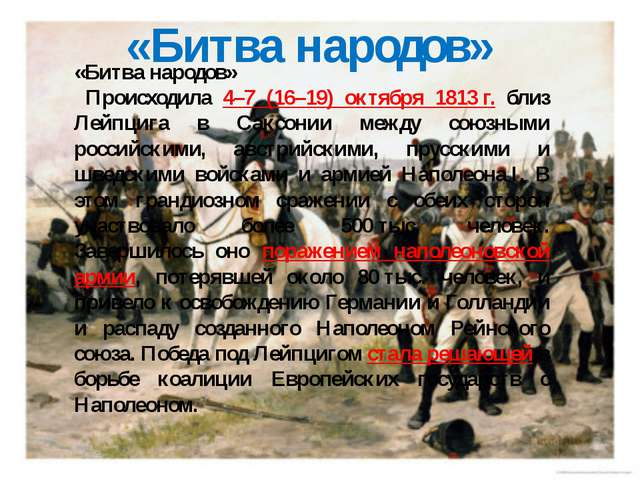 «Битва народов» Происходила 4–7 (16–19) октября 1813г. близ Лейпцига в Саксо...