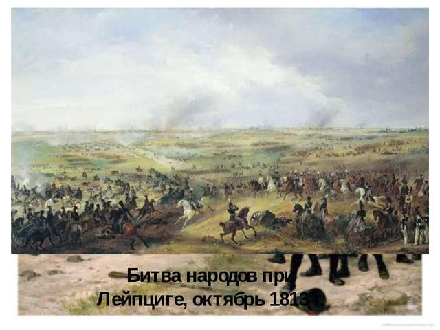 Битва народов при Лейпциге, октябрь 1813 г.