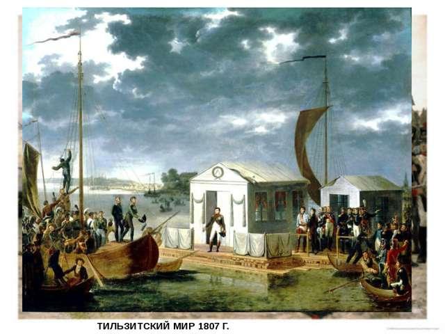 ТИЛЬЗИТСКИЙ МИР 1807 Г.