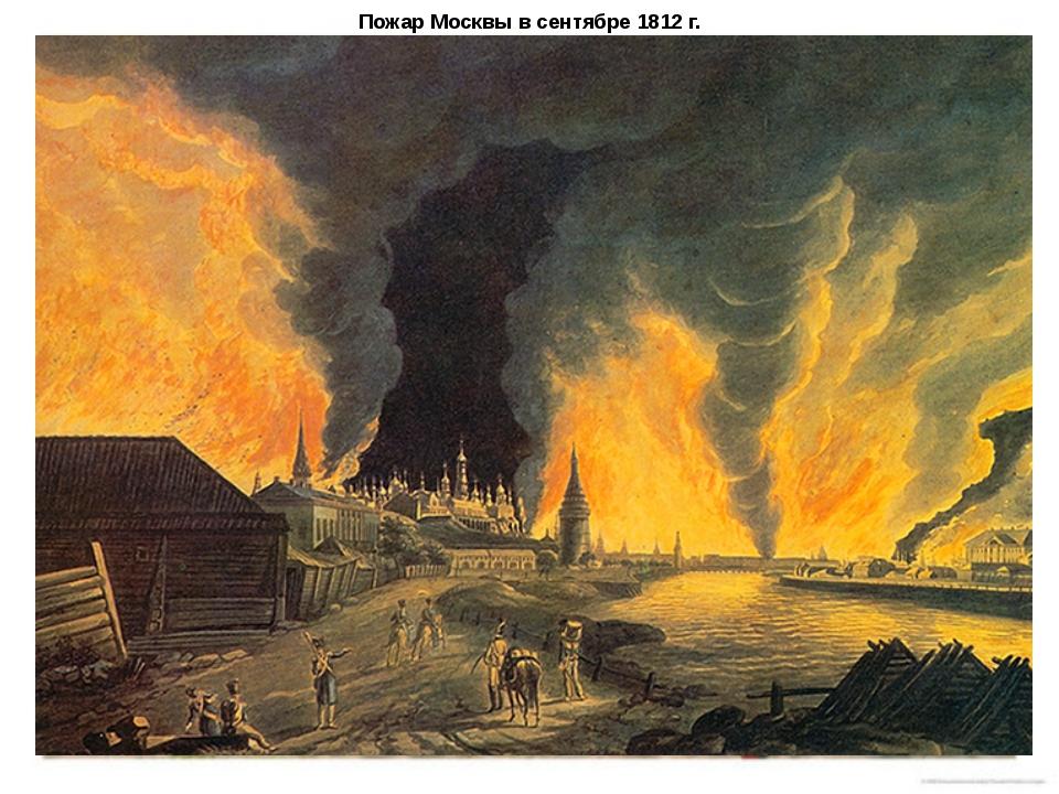 Пожар Москвы в сентябре 1812г.