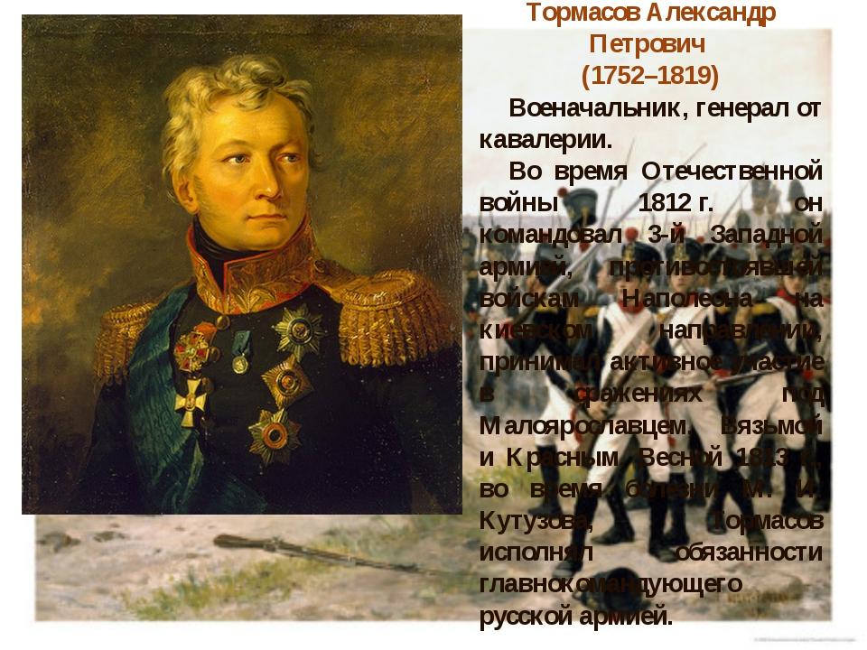 Тормасов Александр Петрович (1752–1819) Военачальник, генерал от кавалерии. В...