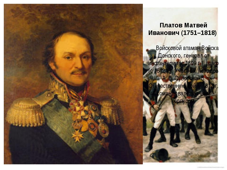 Платов Матвей Иванович (1751–1818) Войсковой атаман Войска Донского, генерал...