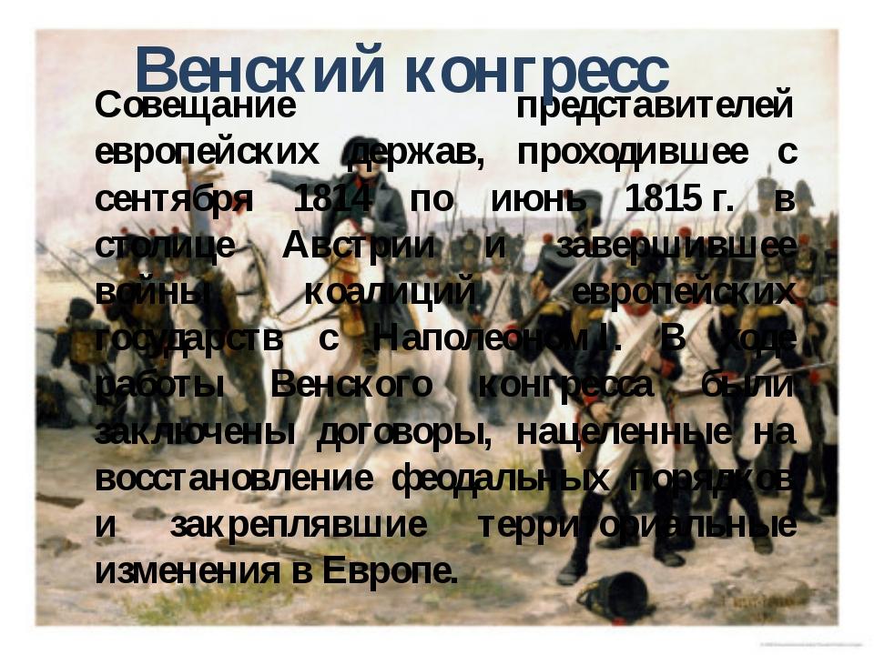 Совещание представителей европейских держав, проходившее с сентября 1814 по и...