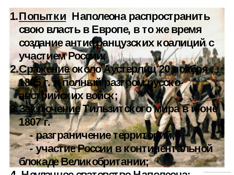 Попытки Наполеона распространить свою власть в Европе, в то же время создание...