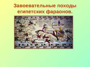Завоевательные походы египетских фараонов.