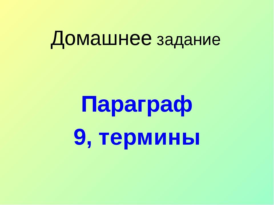 Домашнее задание Параграф 9, термины