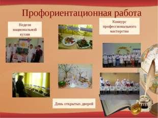 Профориентационная работа Неделя национальной кухни День открытых дверей Конк