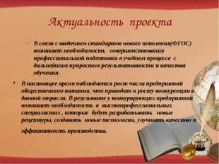 Актуальность проекта В связи с введением стандартов нового поколения(ФГОС) во