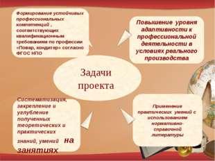 Формирование устойчивых профессиональных компетенций , соответствующих квалиф