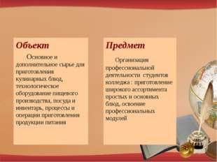 Объект Основное и дополнительное сырье для приготовления кулинарных блюд, тех
