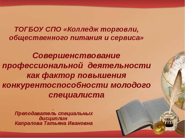 ТОГБОУ СПО «Колледж торговли, общественного питания и сервиса» Совершенствова...