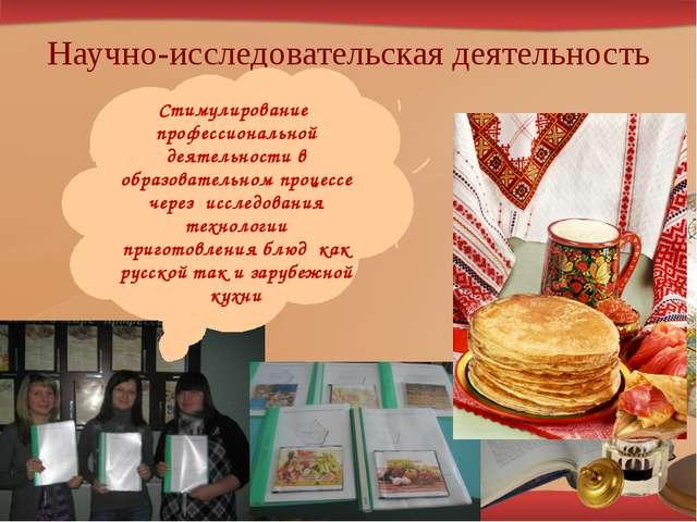 Научно-исследовательская деятельность Стимулирование профессиональной деятель...