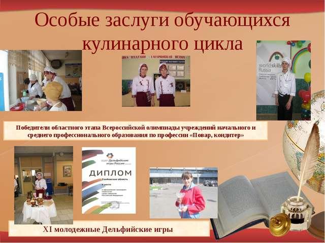 Особые заслуги обучающихся кулинарного цикла Победители областного этапа Всер...