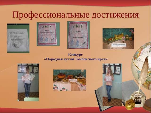 Профессиональные достижения Конкурс «Народная кухня Тамбовского края»