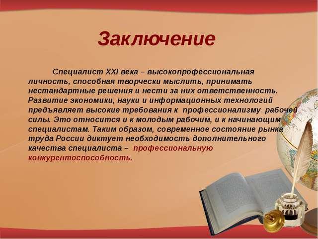 Заключение Специалист XXI века – высокопрофессиональная личность, способная т...