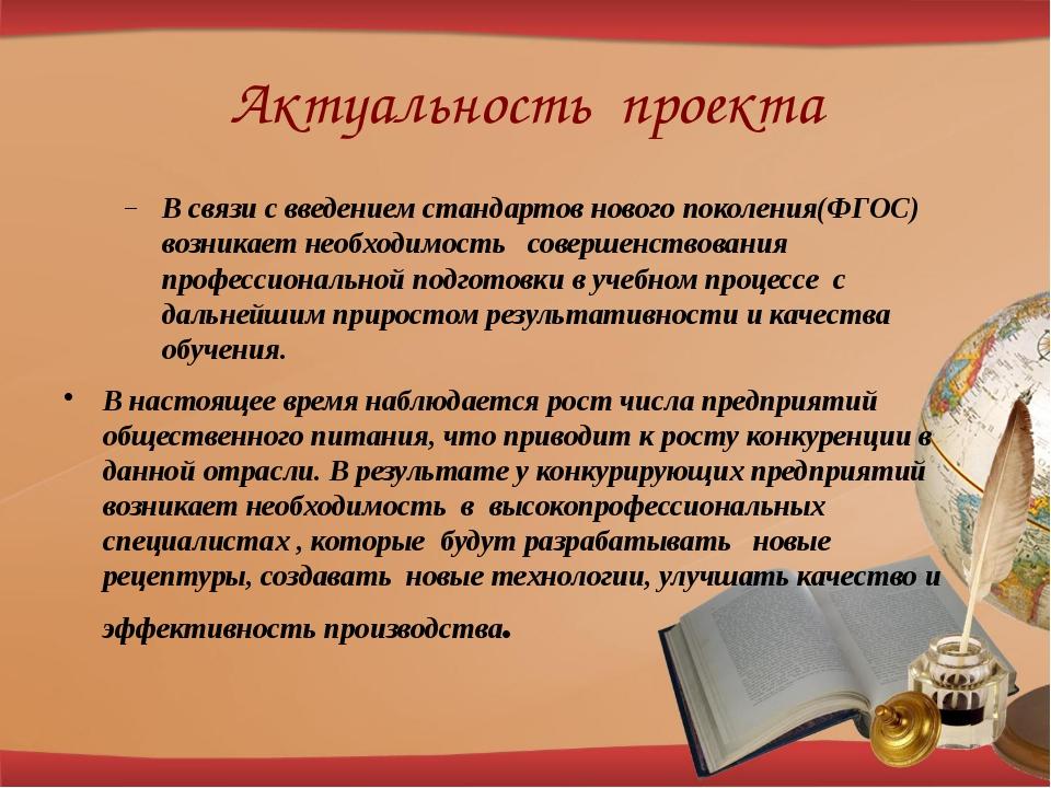 Актуальность проекта В связи с введением стандартов нового поколения(ФГОС) во...